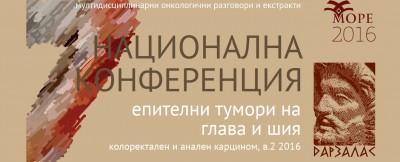 Конференция МОРЕ 2016. 20 – 22.10.2016 / ИНФОРМАЦИЯ ЗА ДЕЛЕГАТИ