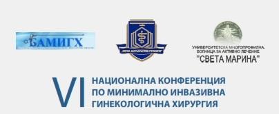 VI Национална Конференция по Минимално Инвазивна Гинекологична Хирургия 08-11.09.2016 / информация за делегати