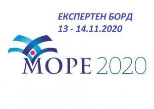 ВТОРИ ЕКСПЕРТЕН БОРД КОНФЕРЕНЦИЯ МОРЕ 13-14.11.2020