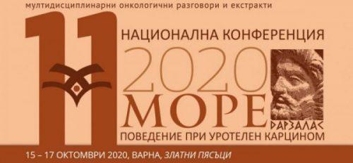 КОНФЕРЕНЦИЯ МОРЕ 15-18.10.2020 (Хибридна)