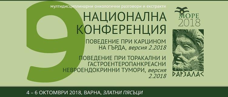 КОНФЕРЕНЦИЯ МОРЕ 2018 4-06.10.2018 / ИНФОРМАЦИЯ ЗА ДЕЛЕГАТИ